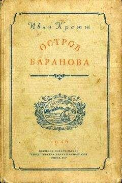 Иван Кратт - Остров Баранова