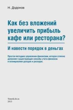 Николай Додонов - Как без вложений увеличить прибыль кафе или ресторана и навести порядок в деньгах