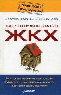 Вилена Смирнова - Все, что нужно знать о ЖКХ