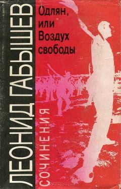 Леонид Габышев - Одлян, или Воздух свободы