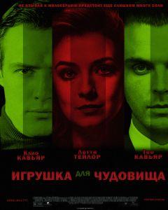 Людмила Немиро - Игрушка для чудовища (СИ)