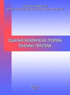 Николай Ворошилов - Социально-экономические проблемы локальных территорий