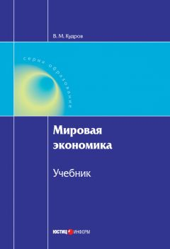 Валентин Кудров - Мировая экономика