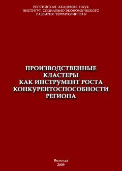 Тамара Ускова - Производственные кластеры как инструмент роста конкурентоспособности региона