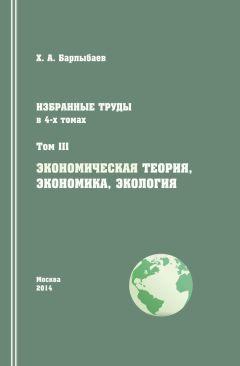 Халиль Барлыбаев - Избранные труды. Том III. Экономическая теория, экономика и экология