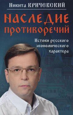 Никита Кричевский - Наследие противоречий. Истоки русского экономического характера
