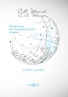 Ольга Шатаева - Практикум по экономической теории