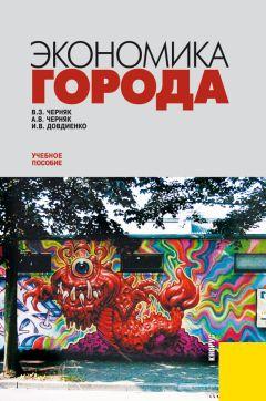 Александр Черняк - Экономика города: учебное пособие