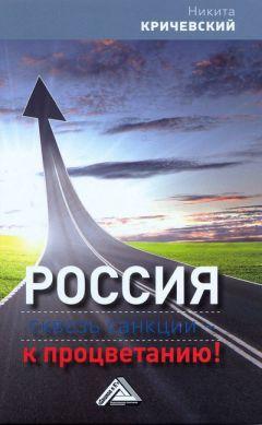 Никита Кричевский - Россия. Сквозь санкции – к процветанию!