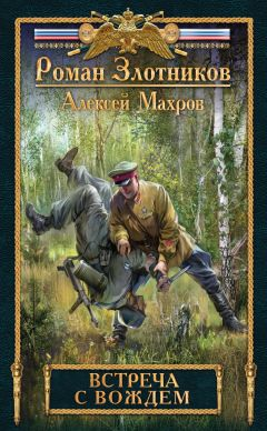 Алексей Махров - Встреча с Вождем