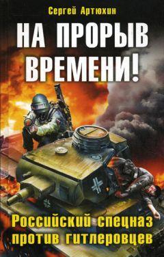 Сергей Артюхин - На прорыв времени! Российский спецназ против гитлеровцев