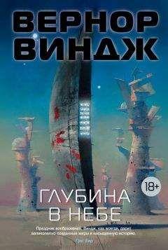 Вернор Виндж - Глубина в небе (авторский сборник)