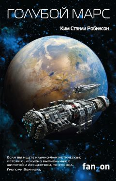 Ким Робинсон - Голубой Марс
