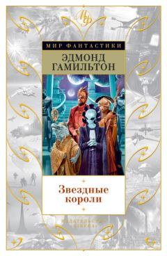 Эдмонд Гамильтон - Звездные короли (сборник)