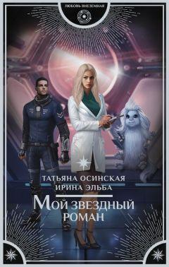 Татьяна Осинская - Мой звездный роман