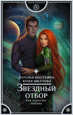 Наталья Косухина - Звездный отбор. Как украсть любовь