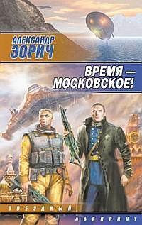 Александр Зорич - Время — московское!