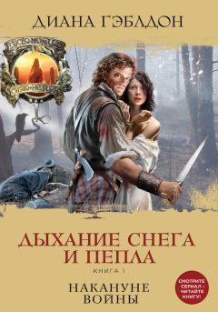 Диана Гэблдон - Дыхание снега и пепла. Книга 1. Накануне войны