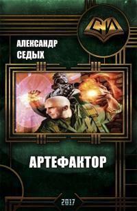 Александр Седых - Артефактор+ Книга1. Шаг в неизвестность