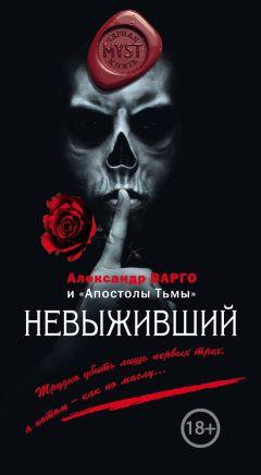 Александр Варго - Невыживший (сборник)