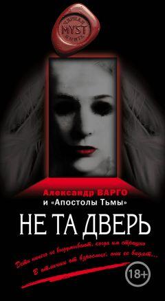 Александр Варго - Не та дверь [сборник]