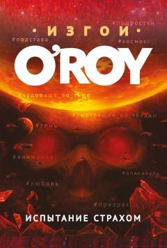 Олег Рой - Испытание страхом