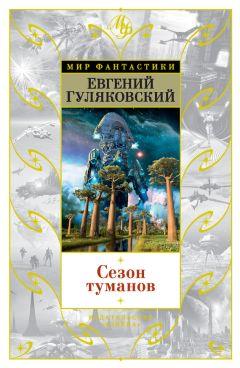 Евгений Гуляковский - Сезон туманов (сборник)
