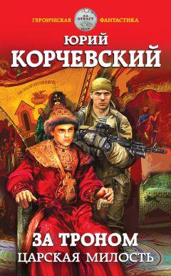 Юрий Корчевский - За троном. Царская милость