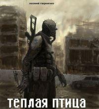 Василий Гавриленко - Теплая птица