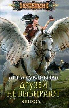 Анна Кувайкова - Друзей не выбирают. Эпизод 2