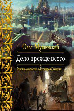 Олег Мушинский - Дело прежде всего