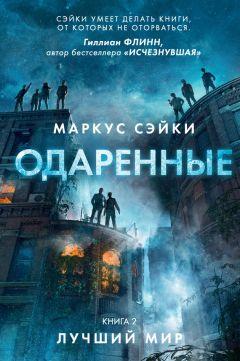 Маркус Сэйки - Лучший мир