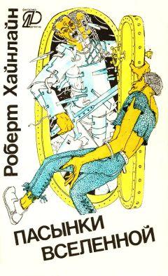 Роберт Хайнлайн - Пасынки вселенной (сборник)