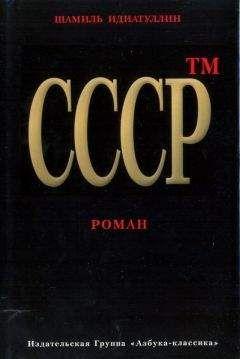 Шамиль Идиатуллин - СССР™