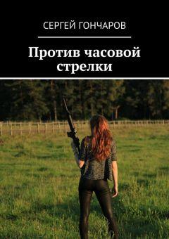 Сергей Гончаров - Против часовой стрелки (СИ)
