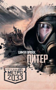 Шимун Врочек - Метро 2033: Питер
