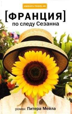 Питер Мейл - По следу Сезанна