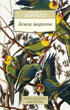 Джеральд Даррелл - Земля шорохов