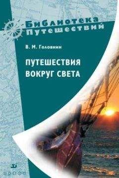 Василий Головнин - Путешествия вокруг света