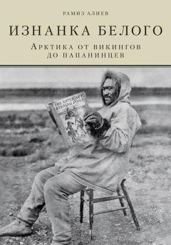 Рамиз Алиев - Изнанка белого. Арктика от викингов до папанинцев