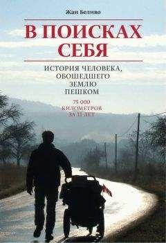 Жан Беливо - В поисках себя. История человека, обошедшего Землю пешком