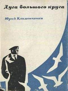 Юрий Клименченко - Дуга большого круга