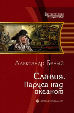 Александр Белый - Славия. Паруса над океаном