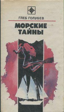 Глеб Голубев - Морские тайны