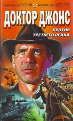 Александр Тюрин - Доктор Джонс против Третьего рейха