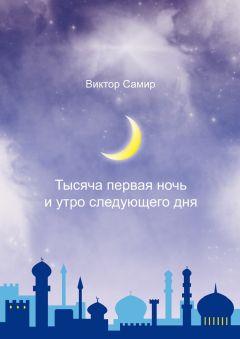 Виктор Самир - Тысяча первая ночь иутро следующегодня