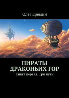 Олег Ерёмин - Пираты Драконьихгор. Книга первая. Три пути