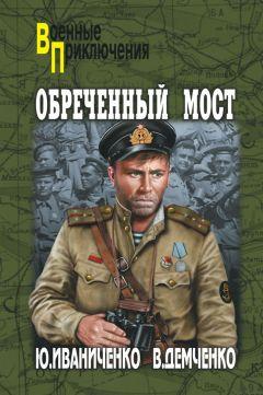 Юрий Иваниченко - Обреченный мост