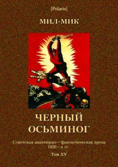 Михаил Лызлов - Черный осьминог