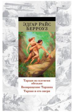 Эдгар Берроуз - Тарзан из племени обезьян. Возвращение Тарзана. Тарзан и его звери (сборник)